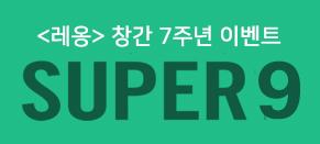 SUPER 9 EVENT